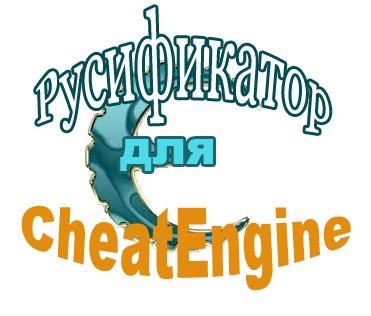 Cheat Engine скачать на Комп