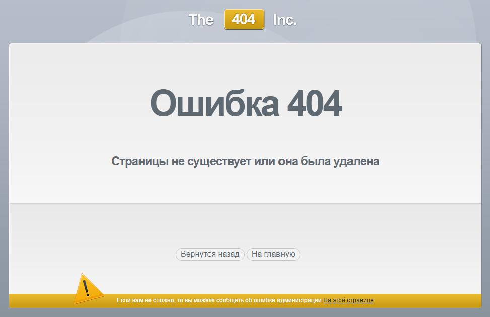 Как на сайте сделать свою страницу 404