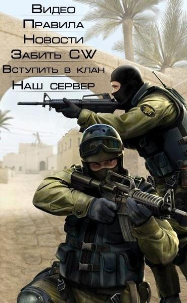 "Меню ""Counter - Strike"""