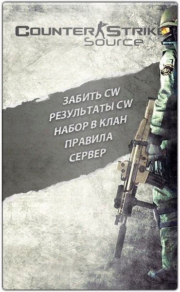 "Меню ""Counter-Strike Source"""